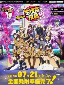 大事件の予感!劇場版「生徒会役員共」2017年7月21日(0721)に公開決定