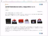 ポケモン公式が無許可製品に警告 量産される「モンスターボール型のモバイルバッテリー」に販売停止措置