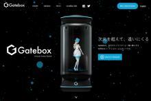 これは結婚離れが加速する! 日本のバーチャル萌えロボットにアメリカ人が大興奮