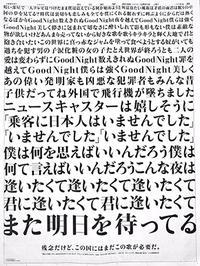 「今夜、一緒に歌ってください」 THE YELLOW MONKEYが朝日新聞朝刊に名曲「JAM」の歌詞一面広告