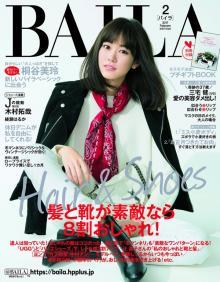 桐谷美玲「BAILA」カバーモデルに就任「27歳の等身大の自分」<本人&編集長コメント>