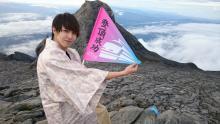 超特急タカシ、東南アジア最高峰に登頂「頂上での成人式最高!」