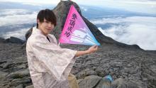 超特急・タカシ、ドッキリでキナバル山を登頂しヒット祈願!?