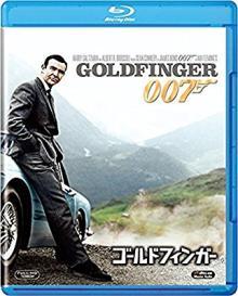 プロレスラー俳優法則探訪:「偉大なる先駆者?A級戦犯?」ハロルド坂田『007 ゴールドフィンガー』編