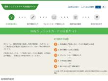 "<span class=""hlword1"">国税</span>のクレカ支払いサイト、「偽物?」と疑う人も"