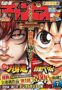 「週刊少年チャンピオン」「別冊少年チャンピオン」の電子版が紙版と同時発売に ジャンプ・マガジン・サンデーに続き