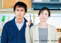 【映画『恋妻家宮本』×日本パパ料理協会】「妻に恋する男たち」その1 ~妻が喜ぶ恋妻家料理を作るコツとは?〜
