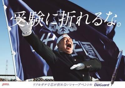 受験を頑張る君に!出川応援団長から熱いエール!