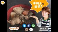 「手抜きは愛情!」「お腹に入ればおんなじよ!」 料理画像に平野レミのコメントが入るアプリがパワーワードだらけ