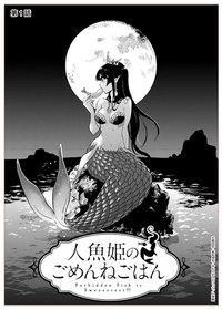 共食いグルメ漫画って新しすぎるだろ! 人魚が魚料理のおいしさに目覚める「人魚姫のごめんねごはん」連載開始