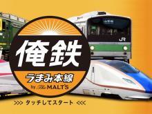 晩酌のテーブル上に山手線や黄色い新幹線が登場!ARアプリ「俺鉄by the MALT'S」