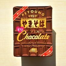 焼そばは甘くしちゃダメ!? チョコレート味の「ペヤング」は脳がまひする味