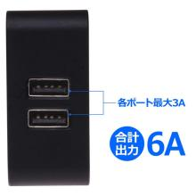 上海問屋、各ポート最大3Aで合計6Aの2ポートUSB充電器を発売
