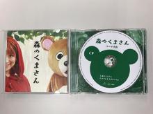 替え歌CD、販売中止要請=「森のくまさん」訳詞者