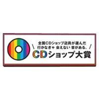 「第9回CDショップ大賞2017」一次ノミネート10作品が決定