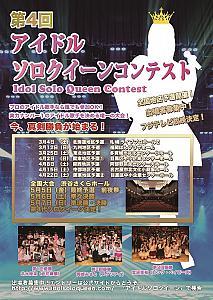 第4回アイドルソロクイーンコンテスト開催決定 全国5地区で予選開催、今年もフジテレビで放映