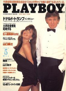 27年前、当時43歳のトランプ『月刊プレイボーイ』独占インタビューを発掘・検証!