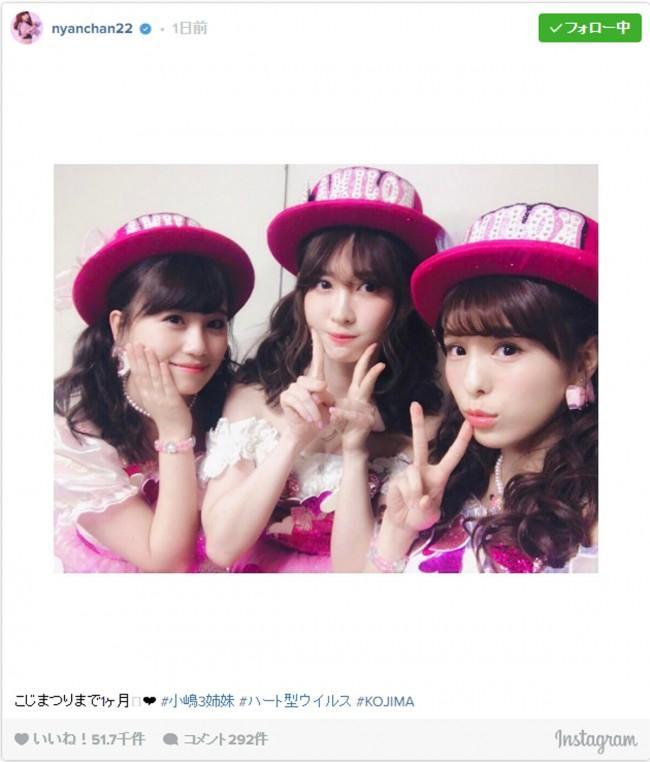 AKB48小嶋 3姉妹ショット披露