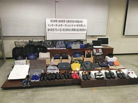 ネットオークションで偽ブランド品=6人逮捕、1億円超売り上げか-埼玉県警など
