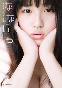 スパガ浅川梨奈、17歳の1st写真集 1000年に1度の童顔巨乳が見せる「素の表情」