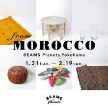 ビームスが買い付けたモロッコ雑貨を期間限定販売「from MOROCCO」展