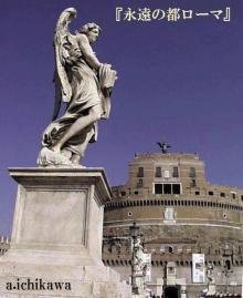 『永遠の都ローマ』プッチーニのオペラ「トスカ」の舞台にもなった城塞サンタンジェロ城