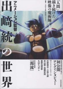富野由悠季「『アトム』は許しがたい」「ニッポンアニメ100年史」が永久保存モノすぎた件