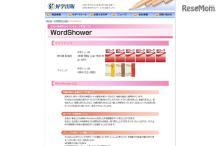 歴史や単語をWebカードで暗記「ワードシャワー」2/1発売