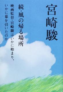 未公開シーン20分追加「終わらない人 宮崎駿」今夜再放送。激怒シーンの謎とは