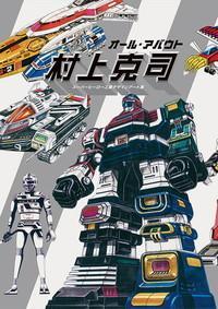「超合金の生みの親」 ロボット玩具デザインの第一人者・村上克司初のデザイン画集が発売