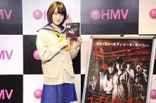 生駒里奈、主演映画『コープスパーティー 』第2弾DVD化 「グロさだけに惑わされないで…」