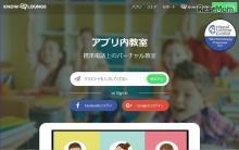 オンライングループ学習アプリ「Knowlounge」リリース