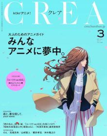「CREA」の特濃アニメ特集が凄かった、文春はアニメ雑誌を創刊しなさい