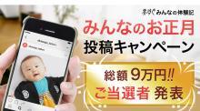 <ご当選者発表>総額9万円!簡単応募でお年玉のチャンス♪ 『みんなのお正月』 インスタグラム キャンペーン