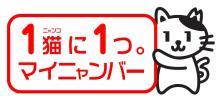 """猫にも<span class=""""hlword1"""">マイナンバー</span>? 愛猫のためのオリジナルIDカード"""