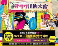 「第12回あなたが選ぶオタク川柳大賞」投票開始 「My waifu <3(俺の嫁)」とオタ英会話を詠んだ句も