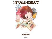 手塚治虫と娘・手塚るみ子の競演!注目の新刊2冊同時発売