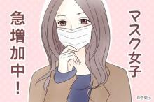 マスクがないと本音が言えない!?「つけると安心する」マスク依存症が増加中!