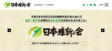 元フジアナウンサーの長谷川豊が衆院選出馬宣言。維新が公認したしょーもない理由とは