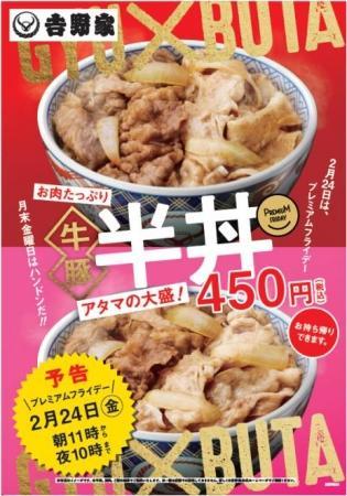 吉野家から「牛豚 半丼(はんどん)」 プレミアムフライデーに限定発売!