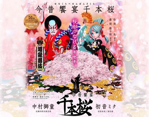 歌舞伎・義経千本桜×初音ミクの「今昔饗宴千本桜」がクールジャパンでグランプリ受賞