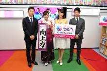 中谷しのぶアナ、袴姿で新生『ten.』への抱負語る「目指すは最高点」
