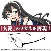 「艦これ」大淀&望月モデルのメガネが登場 普段使いにもコスプレにも