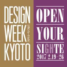 工芸などのモノづくりの現場を間近で見学できる「第2回 DESIGN WEEK KYOTO」