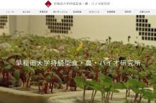 食と農で「日本を健康にする」研究開発シンポジウム 2月20日にUstreamで視聴できる