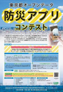 オープンデータを用いた防災に役立つWebサービスやアプリを募集するコンテストを東京都が開催中