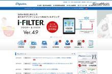 デジタルアーツ「i-FILTER ブラウザー&クラウド」刷新2/28発売