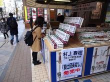 「お祭り」「一気に読む」=村上さん新刊に喜びと期待-東京