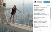 ロシア人モデルが超高層ビルで命綱なしの危険な撮影 Instagramに投稿してビルオーナーから非難の声