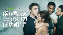 【3月第1週】アメリカンドリームを描いた青春コメディが日本初上陸! 今週スタートの海外ドラマまとめ